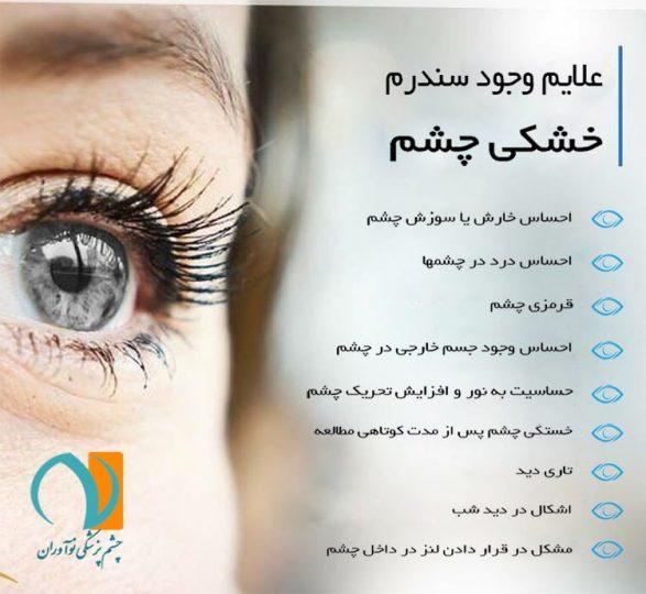 علایم سندرم خشکی چشم