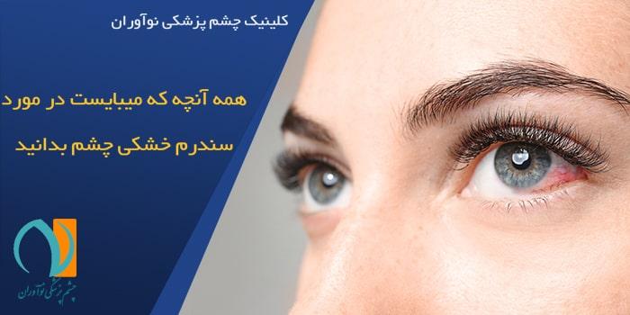 همه چیز در مورد خشکی چشم و دلایل ایجاد آن